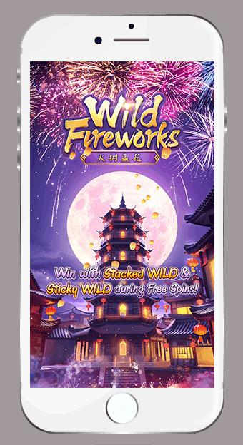 รีวิว Wild Fireworks
